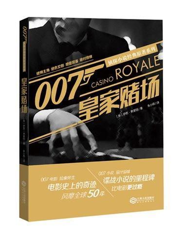 007侦探小说经典原著系列:皇家赌场(绝帅主角,绝色女郎,绝密装备,绝对惊悚,比电影更好看、更过瘾、更全面)