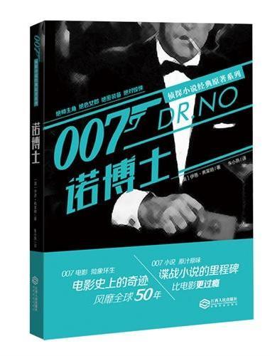 007侦探小说经典原著系列:诺博士(绝帅主角,绝色女郎,绝密装备,绝对惊悚,比电影更好看、更过瘾、更全面)