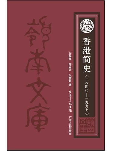 香港简史(1840—1997)