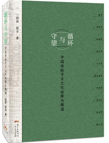 循环与守望:中国传统节日文化诠释与解读