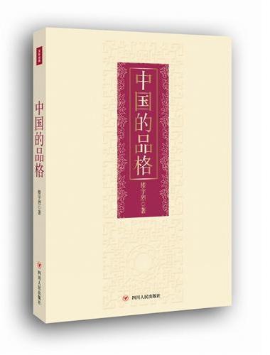 中国的品格(精装版)