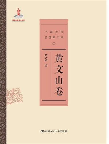 黄文山卷(中国近代思想家文库)