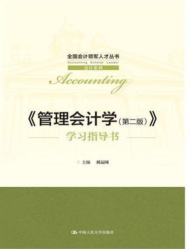 《管理会计学(第二版)》学习指导书(全国会计领军人才丛书·会计系列)