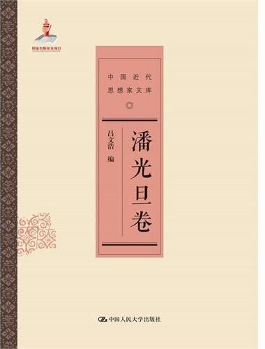 潘光旦卷(中国近代思想家文库)