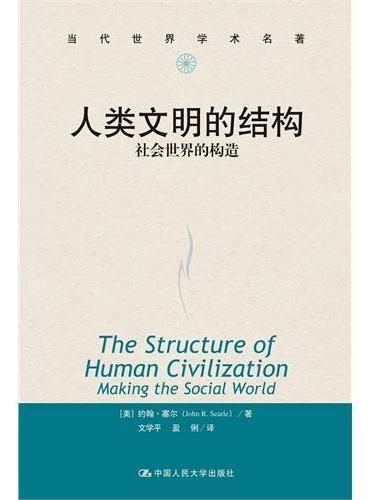 人类文明的结构:社会世界的构造(当代世界学术名著)