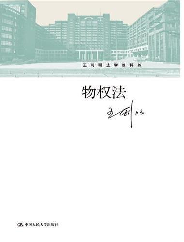 物权法(王利明法学教科书)