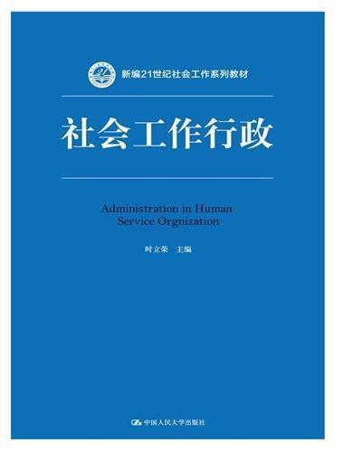 社会工作行政(新编21世纪社会工作系列教材)
