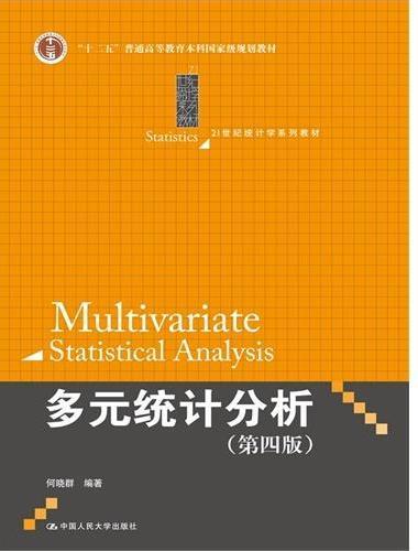 多元统计分析(第四版)(21世纪统计学系列教材)