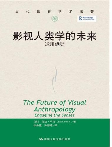 影视人类学的未来:运用感觉(当代世界学术名著)