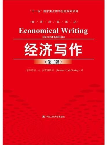 """经济写作(第二版)(经济科学译丛;""""十一五""""国家重点图书出版规划项目)"""