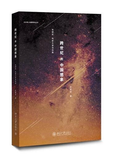 跨世纪的中国想象:张颐武电影文章自选集
