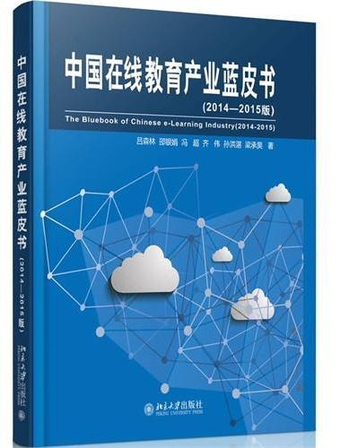 中国在线教育产业蓝皮书(2014-2015版)