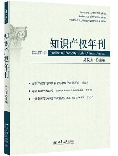 知识产权年刊(2014年号)