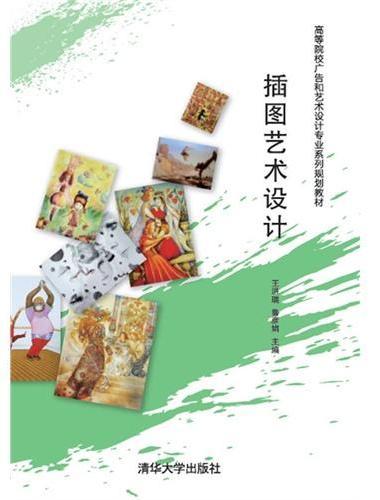 插图艺术设计 高等院校广告和艺术设计专业系列规划教材