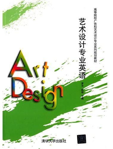 艺术设计专业英语 高等院校广告和艺术设计专业系列规划教材