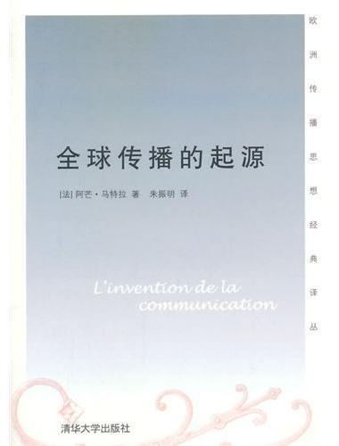 全球传播的起源 欧洲传播思想经典译丛