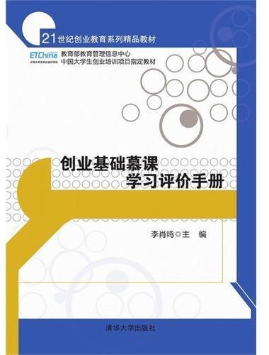 创业基础慕课学习评价手册 21世纪创业教育系列精品教材