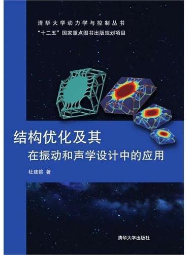 结构优化及其在振动和声学设计中的应用 清华大学动力学与控制丛书