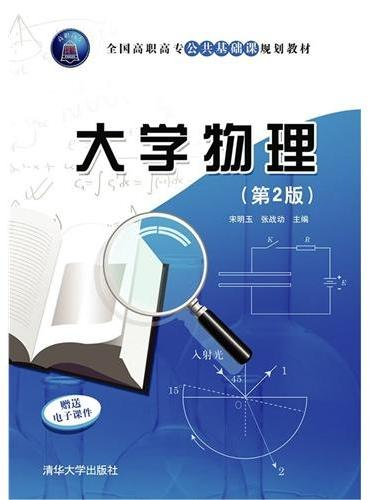 大学物理 第2版  全国高职高专公共基础课规划教材