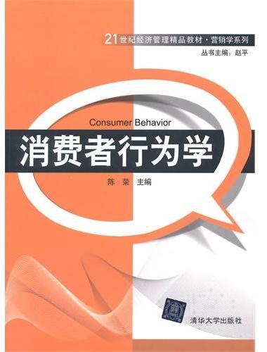 消费者行为学 21世纪经济管理精品教材·营销学系列