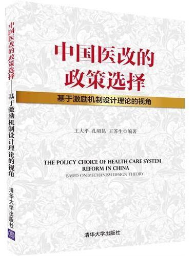 中国医改的政策选择 ——基于激励机制设计理论的视角