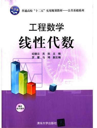 """工程数学   线性代数 普通高校""""十二五""""实用规划教材——公共基础系列"""