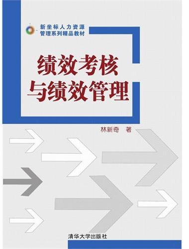 绩效考核与绩效管理 新坐标人力资源管理系列精品教材