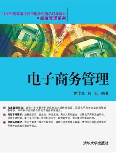 电子商务管理 21世纪高等学校应用型特色精品规划教材·经济管理系列