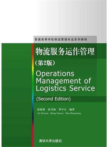 物流服务运作管理 第2版  普通高等学校物流管理专业系列教材