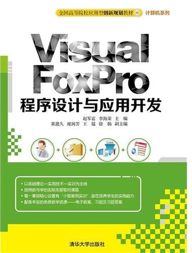 Visual FoxPro 程序设计与应用开发 全国高等院校应用型创新规划教材·计算机系列