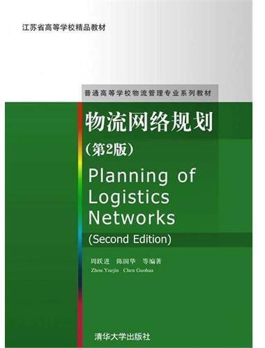 物流网络规划 第2版  普通高等学校物流管理专业系列教材