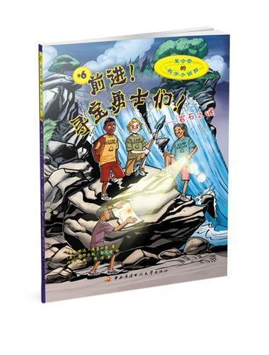 """前进!寻宝勇士们!——岩石之谜(别错过魔术实验""""糖玻璃""""哦!)"""