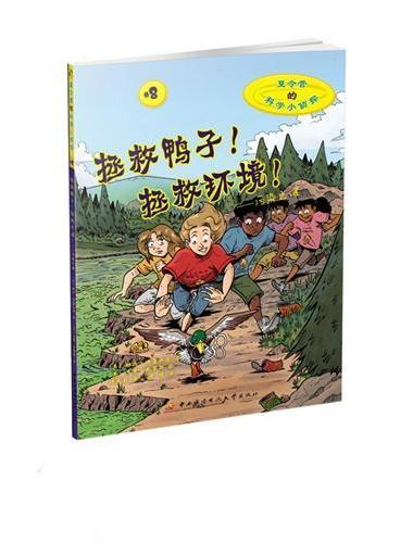 """拯救鸭子!拯救环境!——污染之谜(别错过魔术实验""""酸雨草""""!)"""