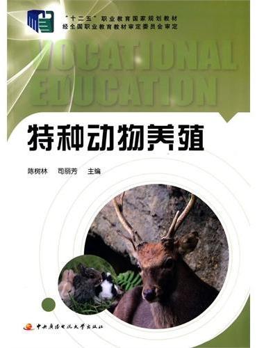 特种动物养殖