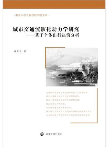 南京大学工程管理学院文库/城市交通流演化动力学研究---基于个体出行决策分析