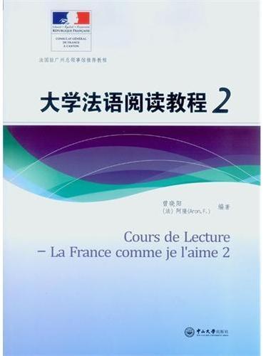 大学法语阅读教程2(附光盘)