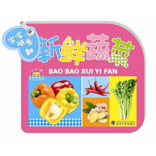 宝宝随意翻-新鲜蔬菜