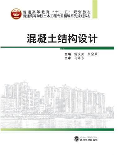 普通高等学校土木工程专业精编系列规划教材:混凝土结构设计