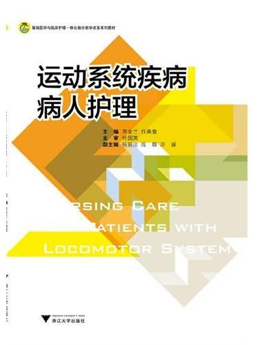 运动系统疾病病人护理(高职高专护理专业工学结合规划教材)