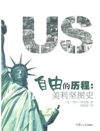 自由的历程:美利坚图史(修订版)
