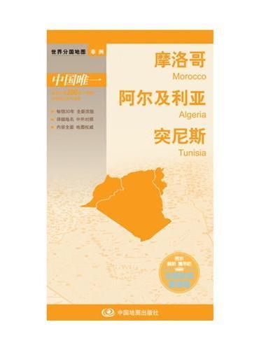 世界分国地图·摩洛哥 阿尔及利亚 突尼斯