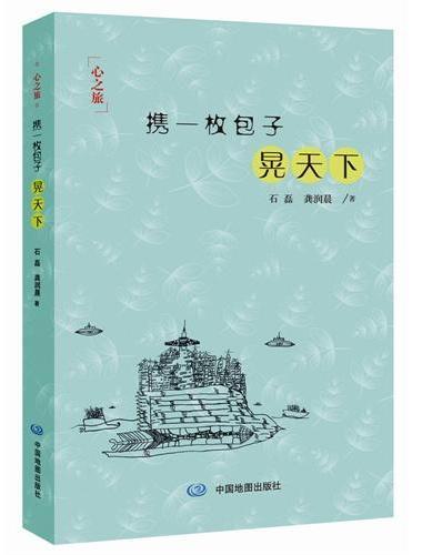 携一枚包子晃天下(上海女作家妙趣的亲子游记+少年人万卷书万里路的成长攻略)