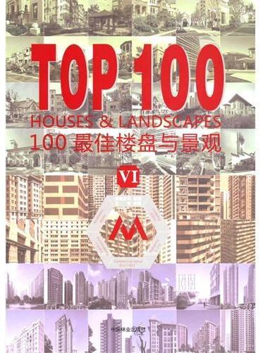 TOP100最佳楼盘与景观VI