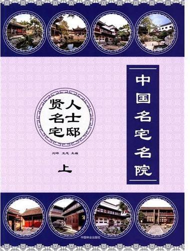 中国名宅名院—贤人名士宅邸(上)