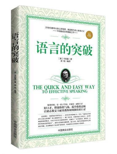 """语言的突破(畅销珍藏本)世界上最受推崇的""""语言教科书"""",20世纪最伟大的心灵导师,美国现代成人教育之父——卡耐基献给读者破解语言艺术的最权威力作"""