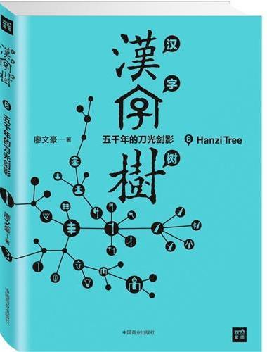 汉字树6:五千年的刀光剑影