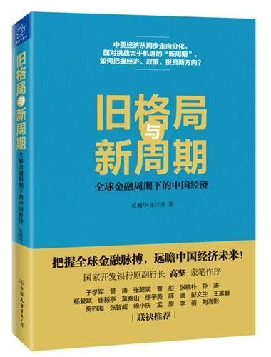 旧格局与新周期 全球金融周期下的中国经济