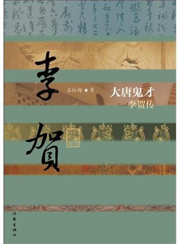 大唐鬼才——李贺传(精)