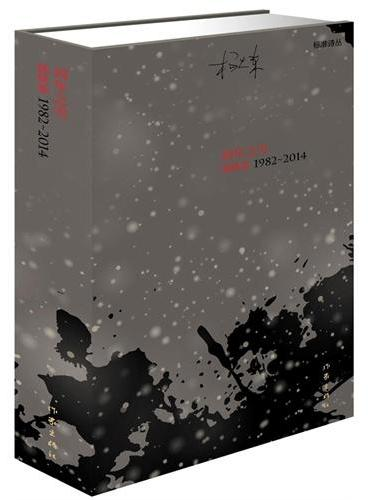 周年之雪:杨炼集1982——2014