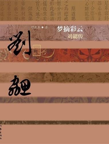 梦摘彩云——刘勰传(精)